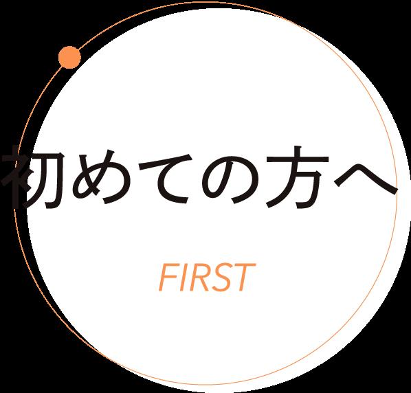 初めての方へ FIRST