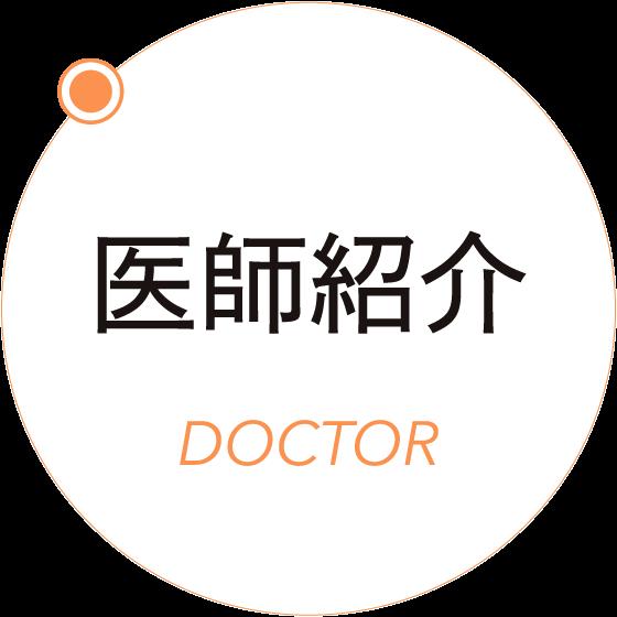 医師紹介 DOCTOR