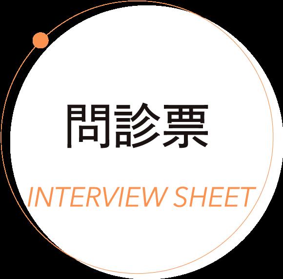 問診票 INTERVIEW