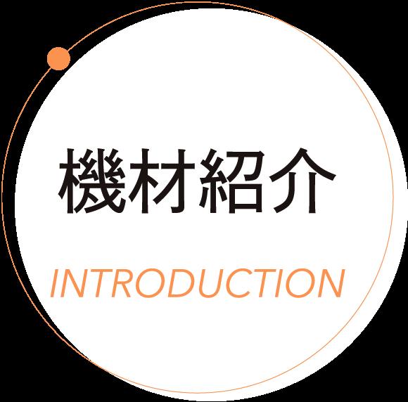 機材紹介 INTRODUCTION