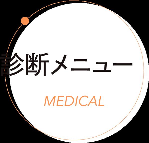 診断メニュー MEDICAL