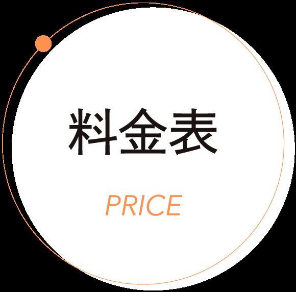 料金表 PRICE