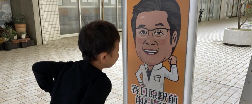 春日原駅前歯科医院で5歳息子の歯をチェックしました!